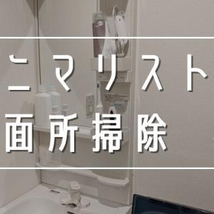 【一人暮らし】ミニマリストの洗面所掃除と習慣化のコツを紹介