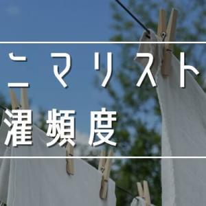 【一人暮らし】ミニマリストの洗濯頻度は?回数や手間を減らすコツも紹介。