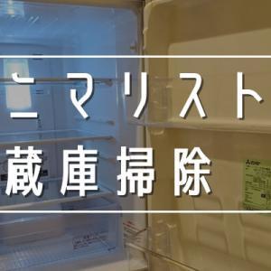 【一人暮らし】ミニマリストの冷蔵庫掃除を紹介【1年に1回だけ】