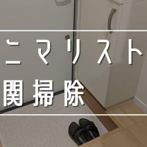 【一人暮らし】ミニマリストの玄関掃除を紹介【2ヵ月に1回】