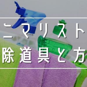 【一人暮らし】ミニマリストの全7個の掃除道具と掃除方法まとめ