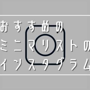 【センス抜群】ミニマリストのおすすめインスタグラム8選