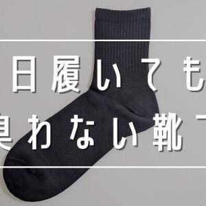 【スーパーソックス口コミ】5日履いても臭わない!?洗濯が減る靴下【レビュー】