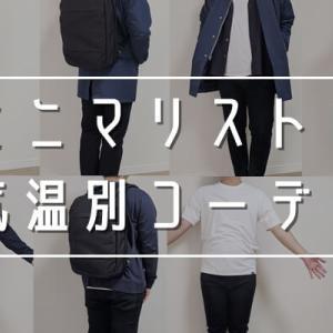 【気温別】ミニマリストのメンズ服コーデを気温毎に公開【全9着】