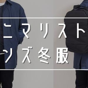 【2020年】ミニマリストのメンズ冬服コーデを全公開【全8着】