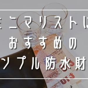 【シンプル】ミニマリストにおすすめの防水財布3選【コンパクト】