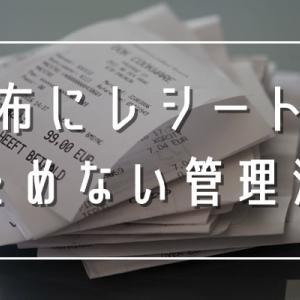 【ミニマリスト流】財布にレシートを溜めない簡単管理法