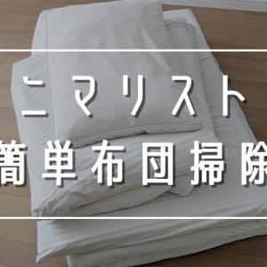 【簡単】ミニマリストの布団掃除と習慣化のコツを紹介【おすすめ】