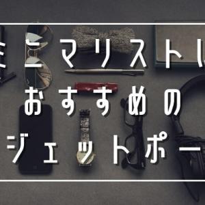 ミニマリストにおすすめのガジェット収納ポーチ・ケース3選【シンプル】