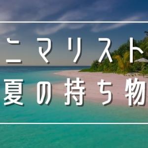 ミニマリストの夏の持ち物リストと服装を公開【全13点】