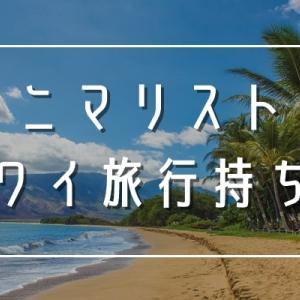 男性ミニマリストのハワイ旅行持ち物リスト【全25個】
