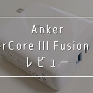 【Anker PowerCore III Fusion 5000レビュー】PD対応USB-C搭載でミニマリスト向けモバイルバッテリー