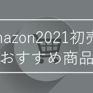 Amazon初売り2021ミニマリスト的おすすめ目玉商品と準備を紹介