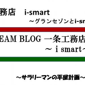 DREAM BLOG 一条工務店 話題のグランセゾンとi-smart比較