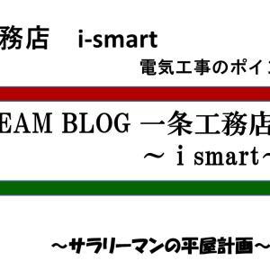 DREAM BLOG 一条工務店 電気工事のポイント紹介