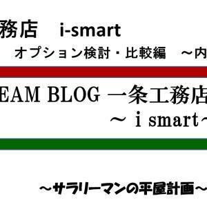 DREAM BLOG 一条工務店 オプション検討・比較編~内装と外装~