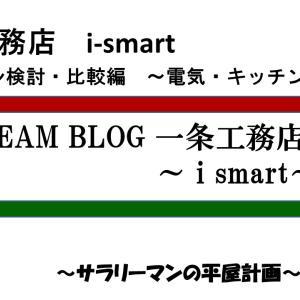 DREAM BLOG 一条工務店 オプション検討・比較編~電気・キッチン・その他~