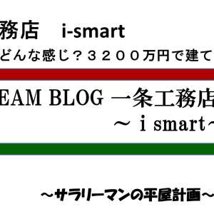 DREAM BLOG 一条工務店 予算3200万円で建てるi-smart30坪の平屋