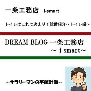 DREAM BLOG 一条工務店 設備紹介「毎日使うから大切!~トイレ編~」