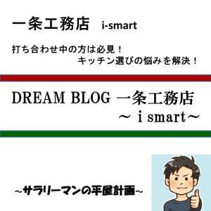 DREAM BLOG 一条工務店 打ち合わせ中の方必見!キッチン設備の紹介「ポイントは生産性UP!」
