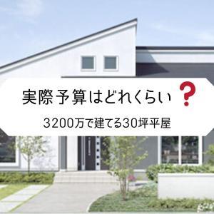 DREAM BLOG 一条工務店 『2020年引き渡し』予算3200万円で建てるi-smart30坪の平屋