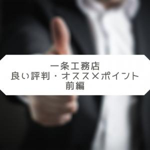 DREAM BLOG 一条工務店 良い評判・オススメのポイント(前編)