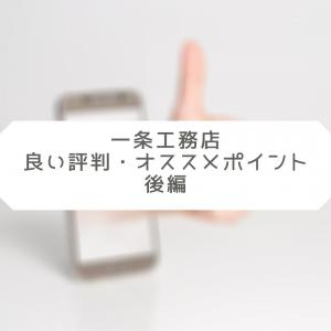 DREAM BLOG 一条工務店 良い評判・オススメのポイント(後編)