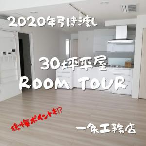 【一条工務店】2020年引き渡し 30坪の平屋 【最速!ROOM TOUR】