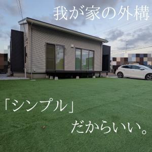 【2020年】遂に我が家の外構完成!(やっぱりメンテナンスはめんどくさいよね…)