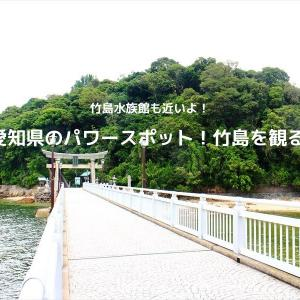 愛知県「蒲郡竹島」全体がパワースポット!竹島水族館と一緒に行ってみる?