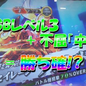 【聖闘士星矢 海皇覚醒】リセット狙いでGBレベル3+不屈「中」スタート!!これはもう勝ち確レベル!?