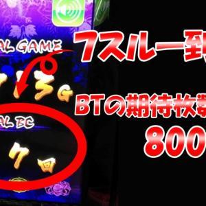 【バジリスク絆2】テーブル5でスルー天井到達!7スルーの恩恵は複数ストックで期待枚数800枚超え!?