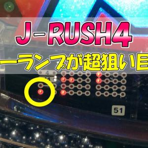 【J-RUSH4】超狙い目!期待値7000円超えの朝一ランプを夕方に拾っちゃいました♪