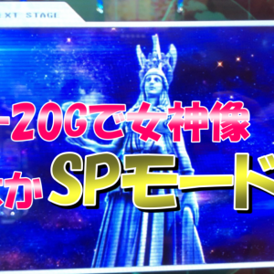 【聖闘士星矢】リセット台がまさかのSPモードスタート!機械割140%オーバーの実力とは!?