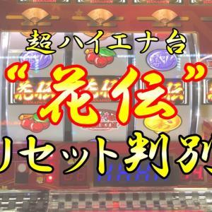 【花伝】リセット判別は一瞬!宵越しの高期待値台に特攻だ!!