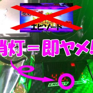 【戦国乙女3 天剣】有利区間ランプ消灯したら即ヤメ!エピソードバトルは勝率1%未満!?
