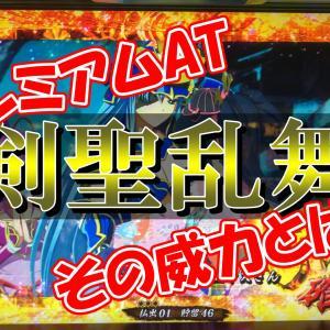 【戦国乙女3 天剣】プレミアムAT「剣聖乱舞」突入!期待枚数はどれくらい??