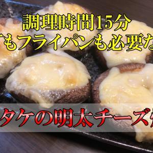 フライパンも包丁も不要!15分でできる絶品おつまみ『シイタケの明太チーズ焼き』をご紹介!