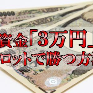 軍資金3万円から始めてスロットで勝てるようになる方法