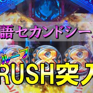 【P物語セカンド】遊タイム狙いでRUSH突入!これが継続率86%の力だ!!!!