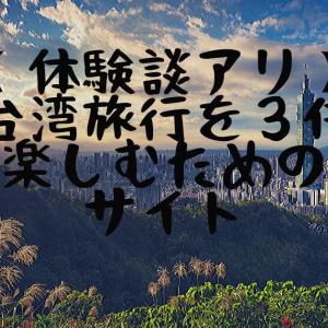 【経験談アリ】台湾旅行を3倍楽しむために利用したサイト