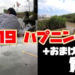 トネガワのハプニング集~2019年【総集編】