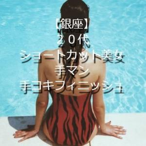 【銀座】20代・ショートカット美女・手マン・手コキフィニッシュ