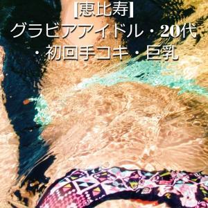 【恵比寿】グラビアアイドル・20代・手コキ・巨乳