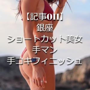 【記事011】銀座・色白ショートカット美女・手マン・手コキフィニッシュ