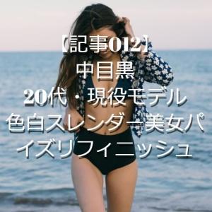 【記事012】中目黒・現役モデル・色白スレンダー美女・パイズリフィニッシュ