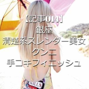 【記事014】銀座・清楚系スレンダー美女・クンニ・手コキフィニッシュ