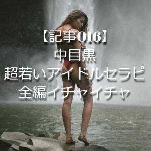 【記事016】中目黒・超若いアイドルセラピ・全編イチャイチャ