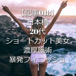 【記事018】日本橋・20代・ショートカット美女・濃厚施術・暴発フィニッシュ