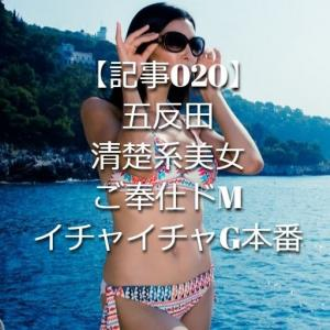 【記事020】五反田・清楚系美女・ご奉仕ドM・イチャイチャG本番